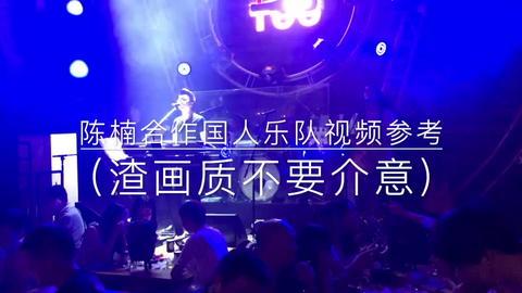 【Band】主持人陈楠+国人乐队演奏10首