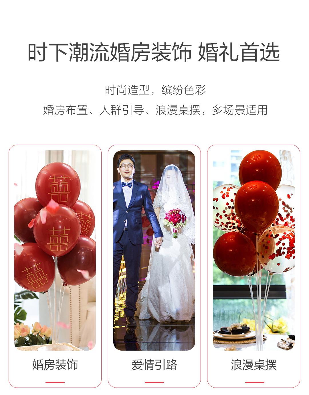结婚装饰地飘气球套装