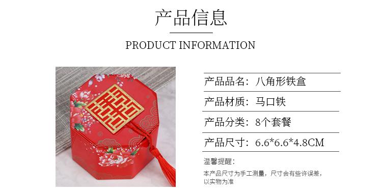 中式喜字马口铁成品喜糖