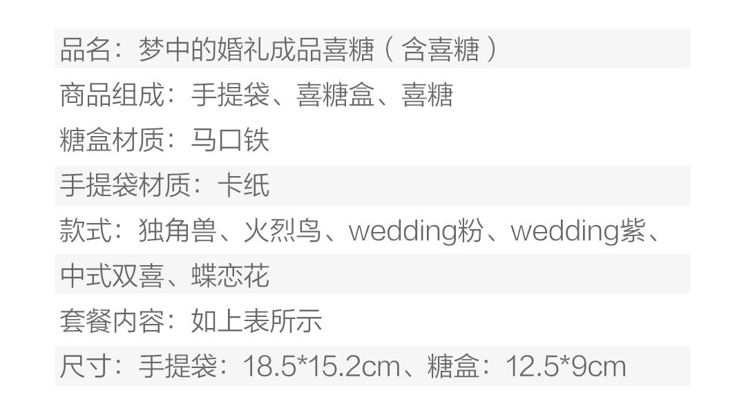 梦中的婚礼成品喜糖(含糖)