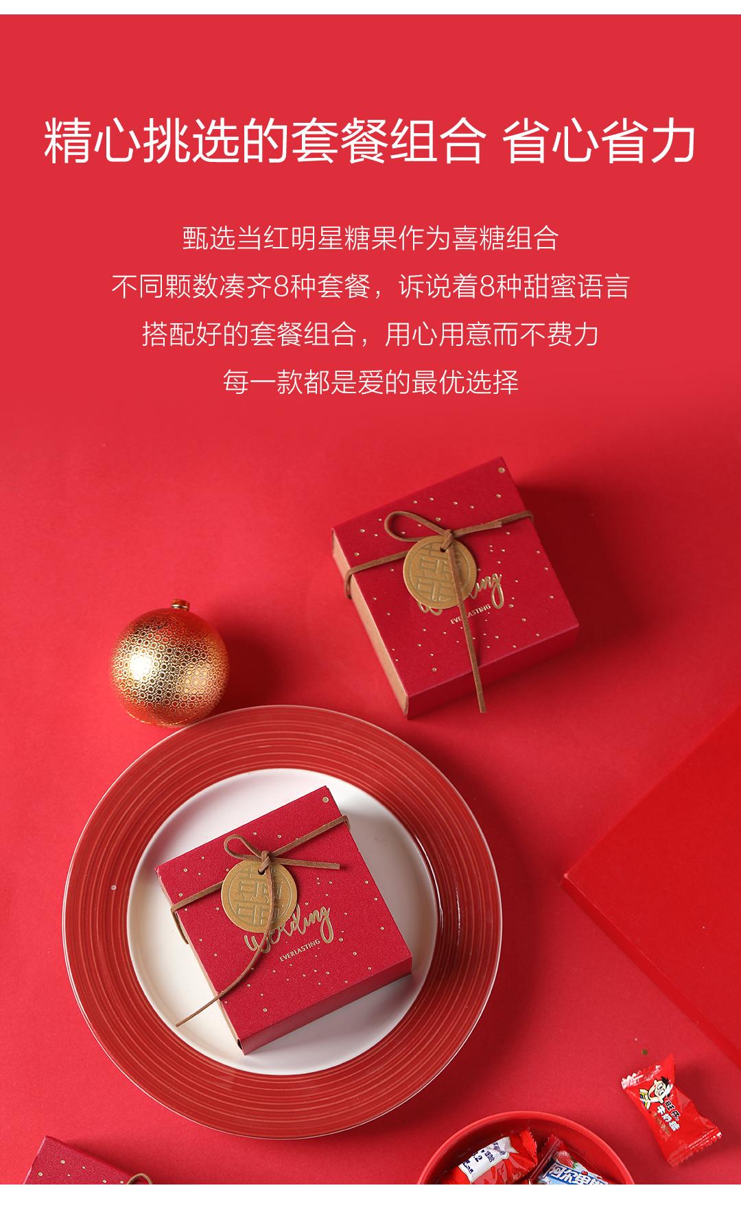 【预售5天】中式爱之经典小方盒成品喜糖(含糖)