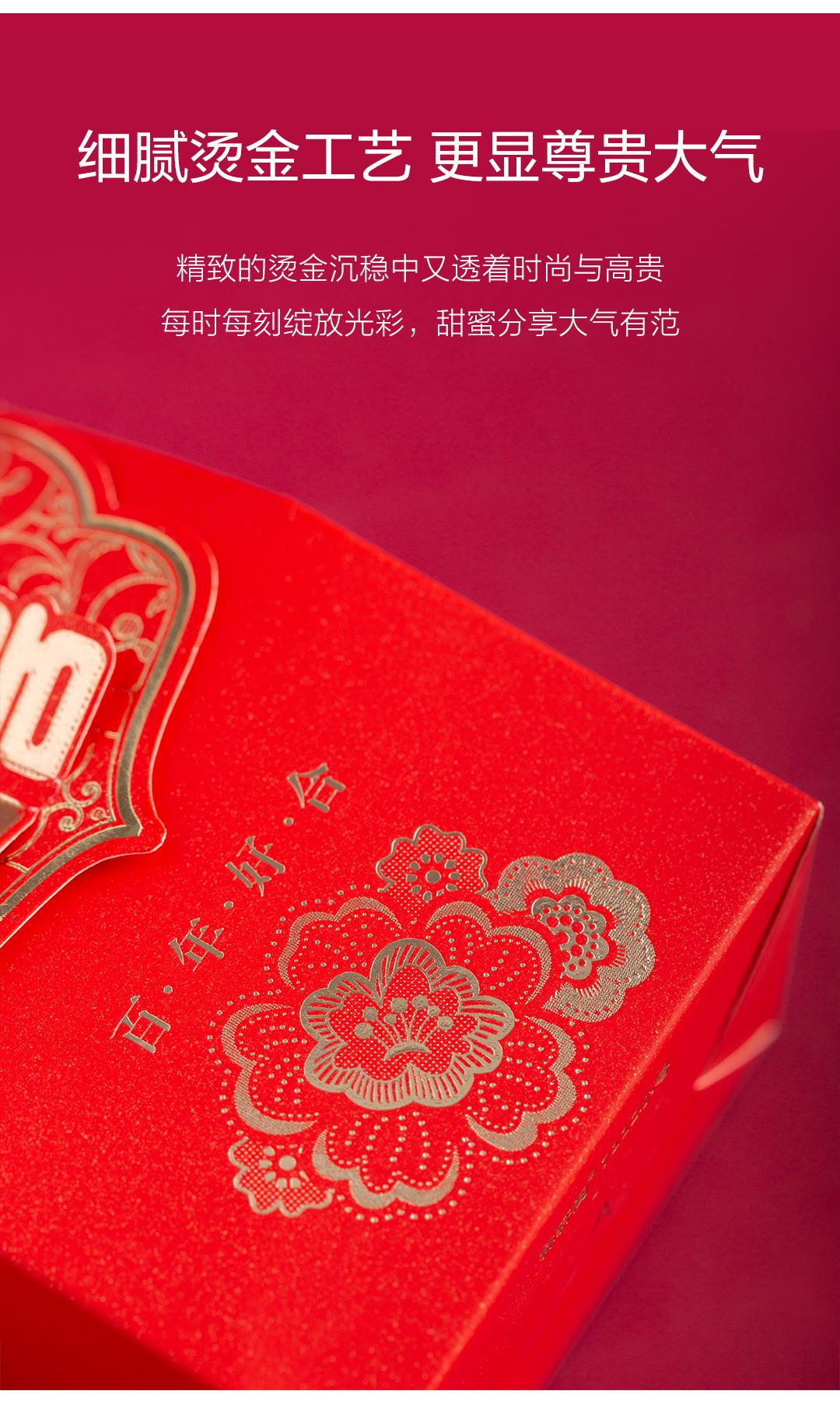 中式良人佳偶成品喜糖(含糖)
