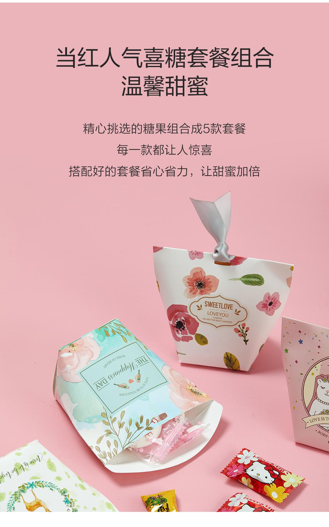 森系清新手提包式成品喜糖(含糖)
