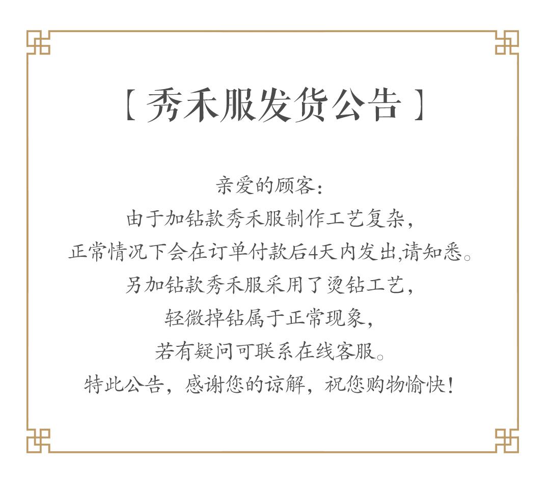 囍嫁系列•七彩祥瑞百褶裙秀禾服