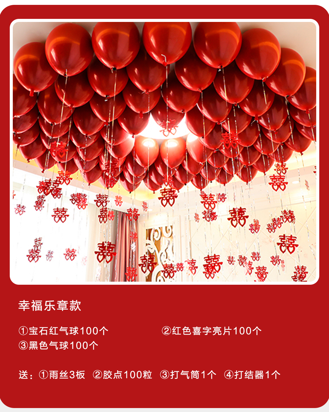 婚房布置宝石红飘空气球