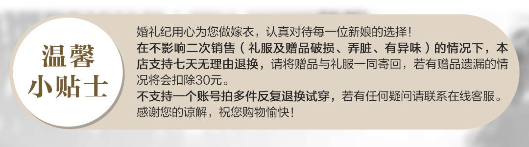 囍嫁系列•金风玉露情侣秀禾服