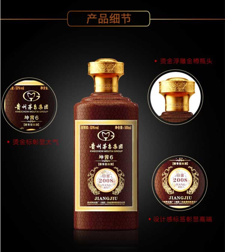 贵州茅台集团 白金酒 坤酱6礼盒(红) 53度500ml