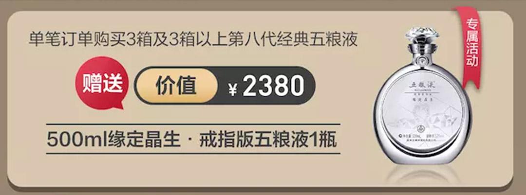 婚宴定制五粮液第八代52度500ml