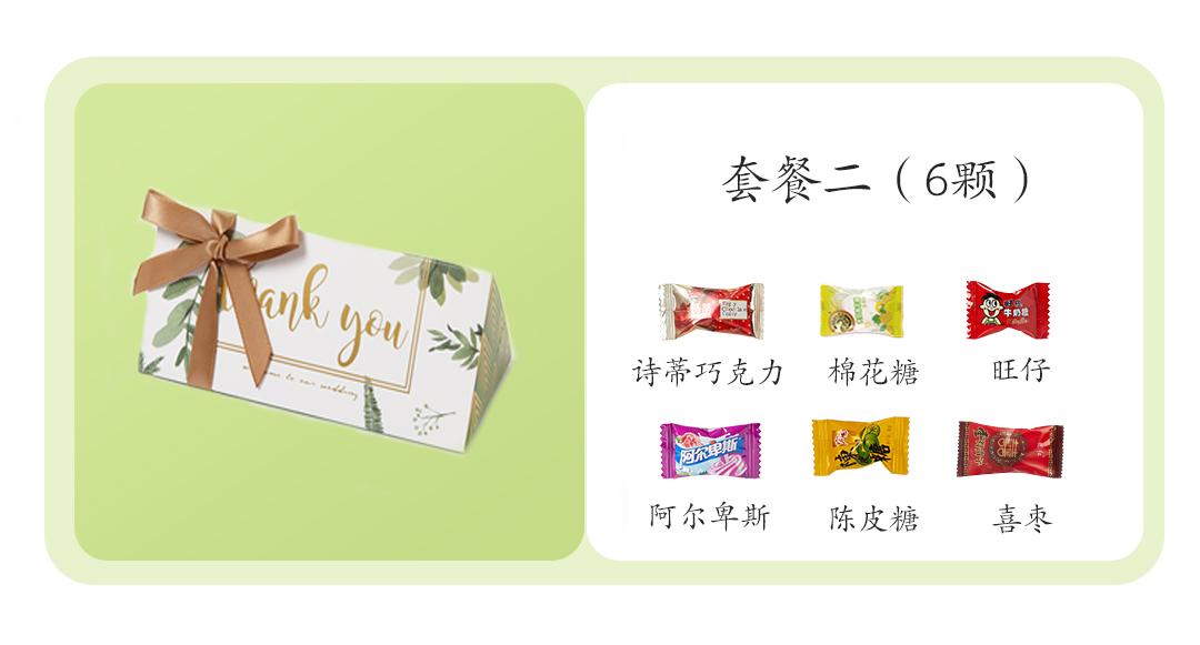 森系清风物语成品喜糖(含糖)