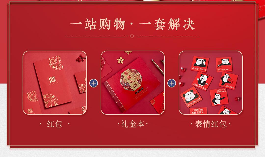 【结婚红包 一套就够了】迎亲堵门接亲红包组合