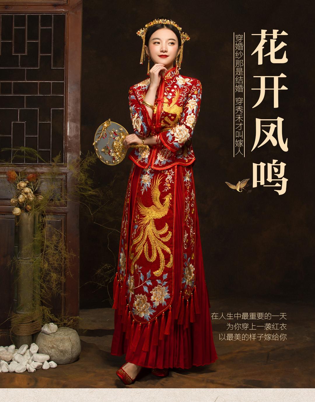 锦绣系列•中式花开凤鸣秀禾服