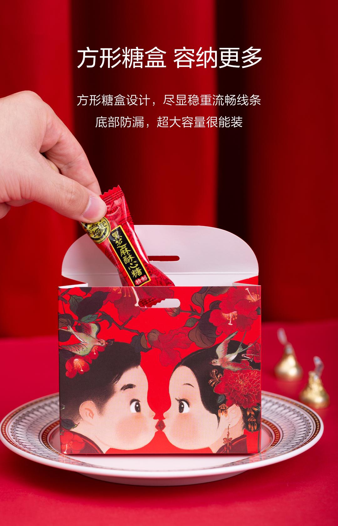 手绘中式新人喜糖礼盒(成品含糖)