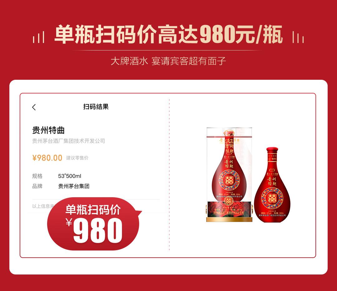 【2014年老酒】52度茅台贵州特曲双喜酒浓香型500ml