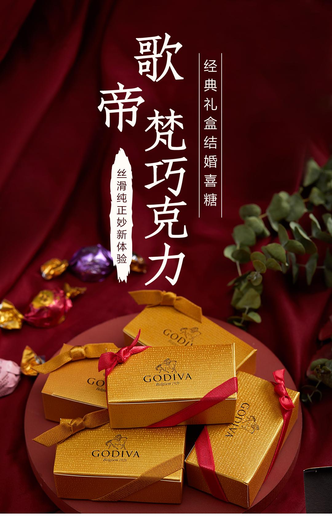 歌帝梵巧克力小金盒成品喜糖 2粒装