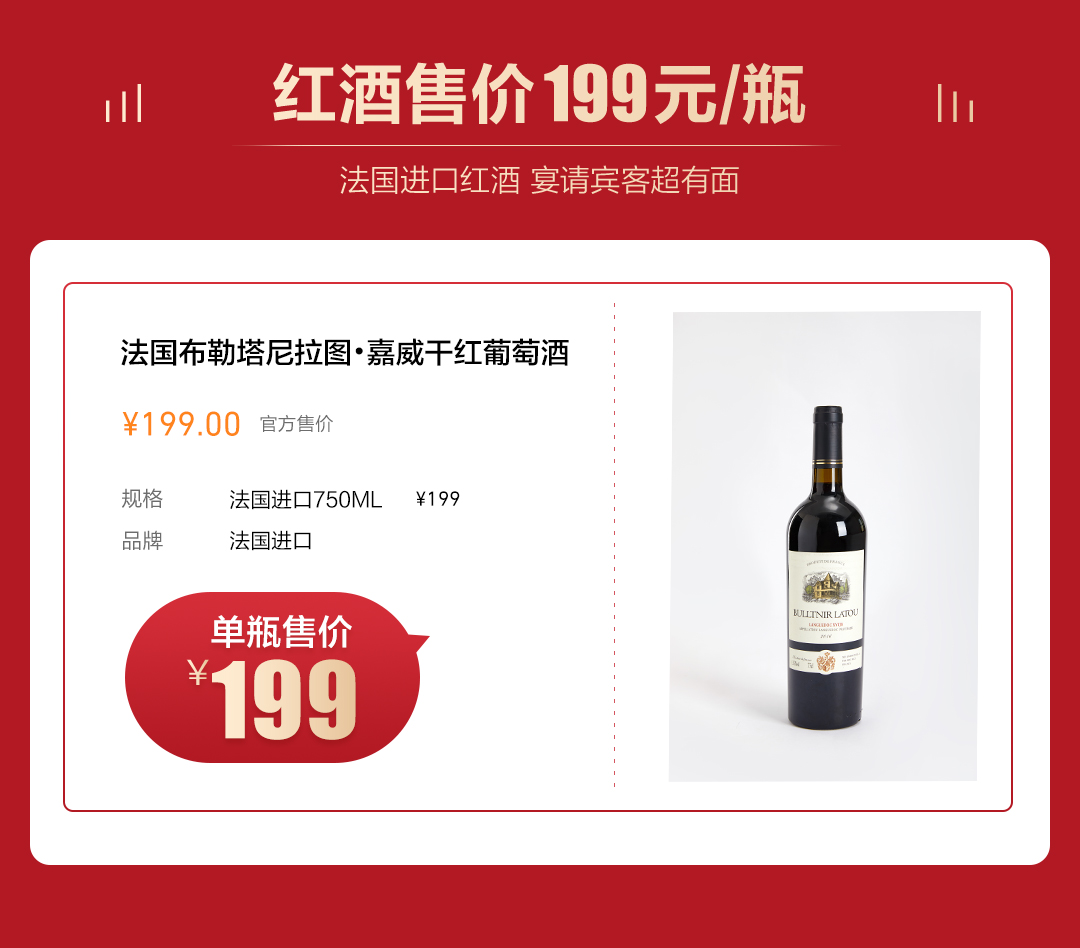 【A1套餐】52度五粮液珍品酒500ml+红酒