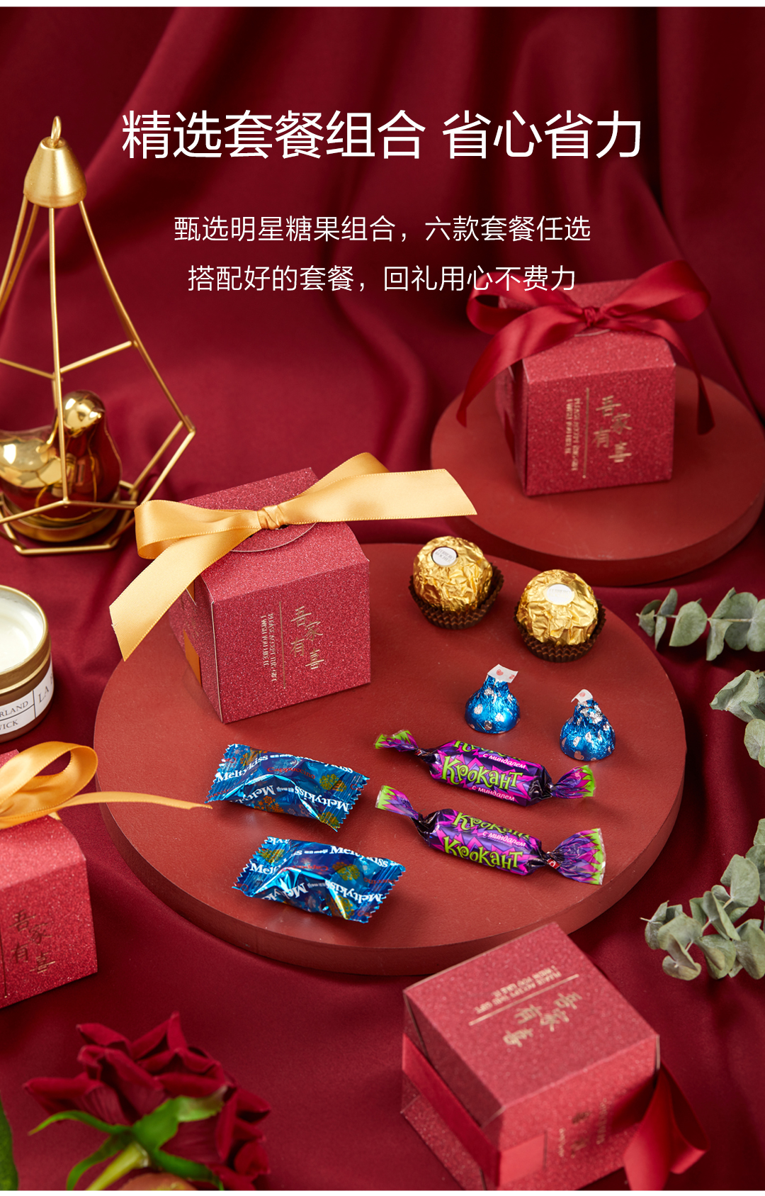 中式吾家有喜成品喜糖(含糖)